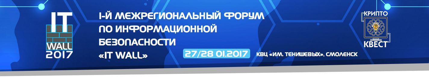 "2-е место в олимпиаде по криптографии ""КриптоКвест - 2017"""